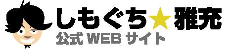 しもぐち☆雅充|公式WEBサイト